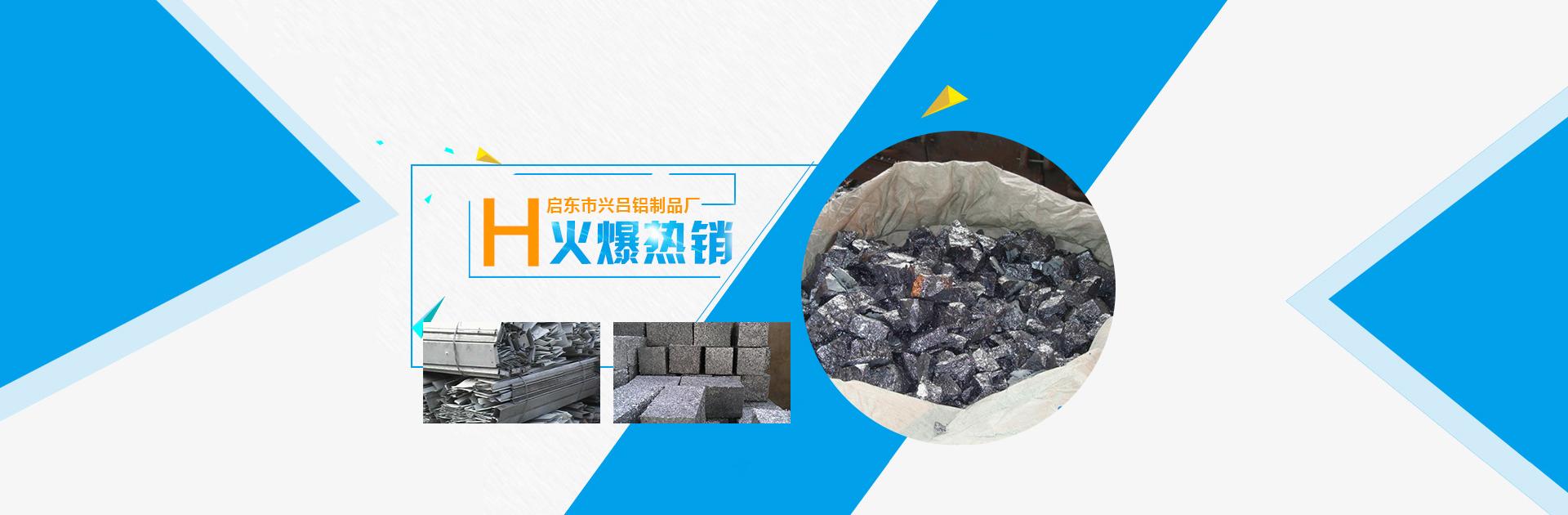 启东废铝回收